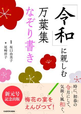 万葉集_h1_a.jpg