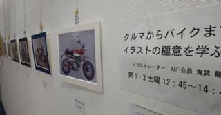 200128クルマからバイク作品展示.JPG