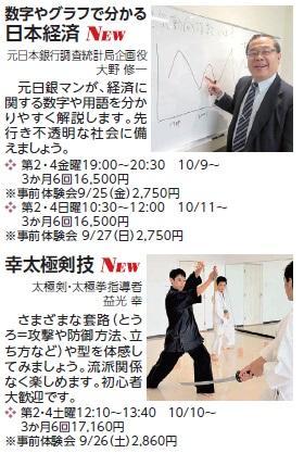 日本経済と幸太極拳.jpg