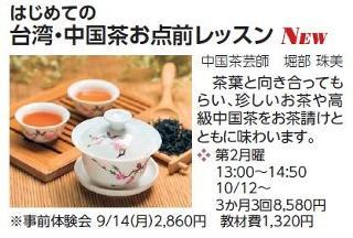 台湾・中国茶.jpg