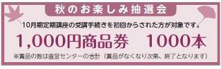 商品券.jpg