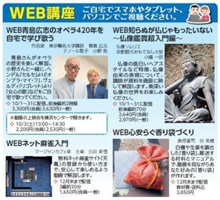 WEB講座.jpg