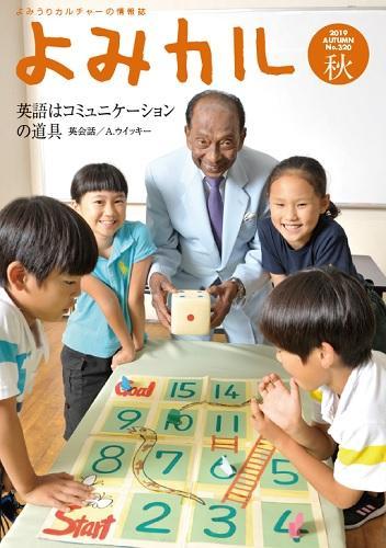 よみカル表紙2019秋_500-352.jpg