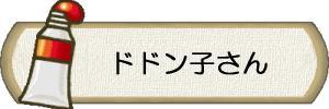 名前_ドドン子さん.jpg