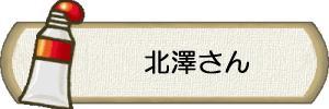 名前_北澤さん.jpg