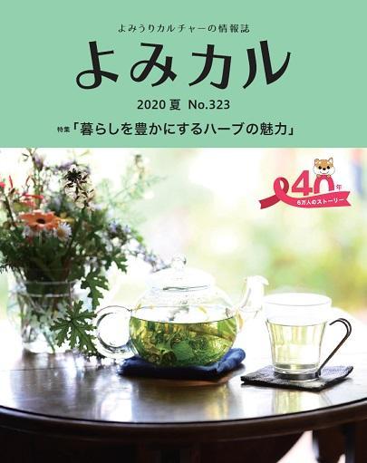 よみカル2020夏_表紙405-511.jpg