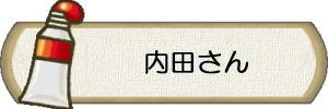名前_内田さん.jpg