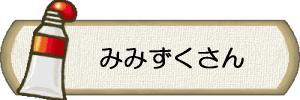 名前_みみずくさん.jpg