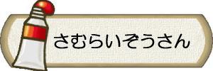 名前_さむらいぞうさん.jpg