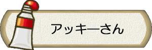 名前_アッキーさん.jpg